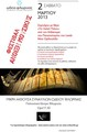 'The Eastern Piano', Seminar [Florina]